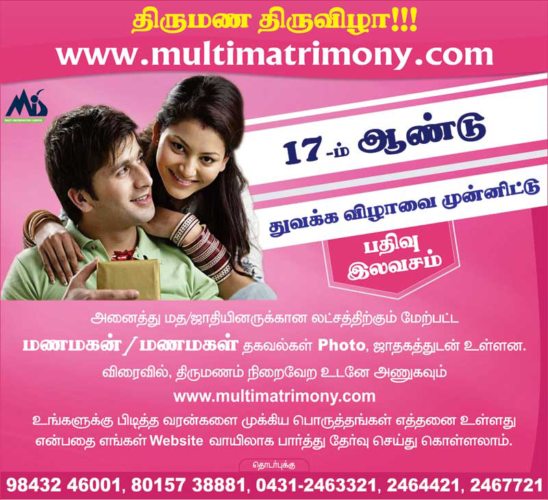 Multi Matrimony Free Registration Offer